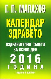 Календар на здравето 2016. Оздравителни съвети за всеки ден