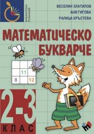 Математическо букварче (2 - 3 клас)