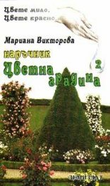 Наръчник цветна градина; ч.2