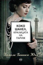 Коко Шанел, кралицата на Париж