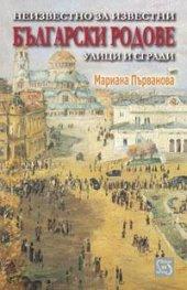 Неизвестно за известни български родове, улици и сгради