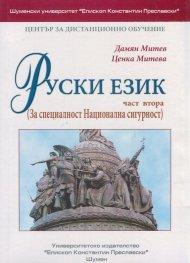 Руски език - за специалност Национална сигурност. Част 2