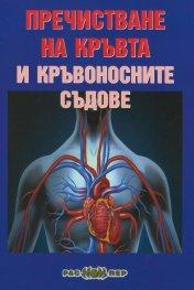 Пречистване на кръвта и кръвоносните съдове