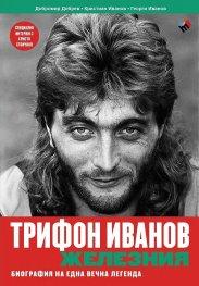 Трифон Иванов - Железния. Биография на една вечна легенда