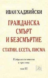 Гражданска смърт и безсмъртие: Статии, есета, писма; т.3
