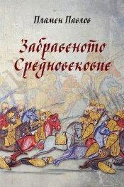 Забравеното Средновековие