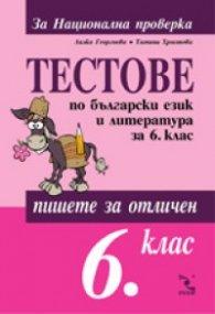 Тестове по български език и литература за 6 клас/ За Национална проверка