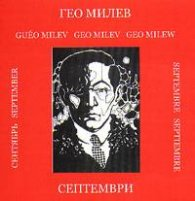 Гео Милев за деца
