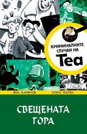 Криминалните случаи на Теа: Свещената гора