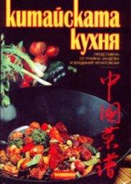 Китайската кухня/м.к