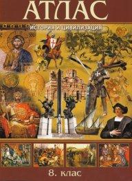 Атлас по История и цивилизация 8 клас