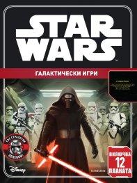 Star Wars: Галактически игри