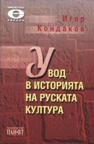Увод в историята на руската култура