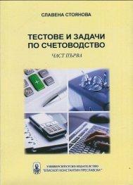 Тестове и задачи по счетоводство