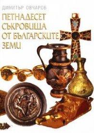 Петнадесет съкровища от българските земи