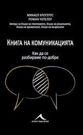 Книга на комуникацията: 43 идеи как да се разбираме
