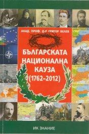 Българската национална кауза /1762-2012/