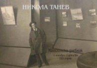 Никола Танев: Манхаймски дневник 11 ноември - 5 декември 1921 година