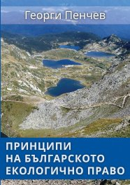 Принципи на българското екологично право