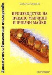 Производство на пчелно млечице и пчелни майки