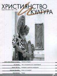 Християнство и култура; Бр.1/2019