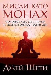 Мисли като монах