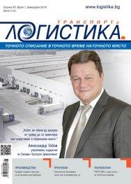 ЛОГИСТИКА - бр.1/2019