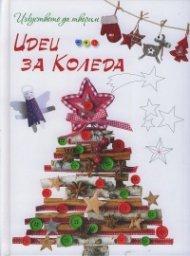Изкуството да творим: Идеи за Коледа