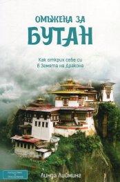 Омъжена за Бутан. Как открих себе си в Земята на Дракона