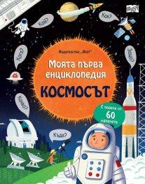 Моята първа енциклопедия Космосът