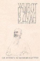 Живот в духа. Към историята на Толстоизма в България