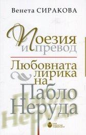 Поезия и превод: Любовната лирика на Пабло Неруда