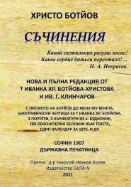 Съчинения (нова и пълна редакция от Иванка Хр. Ботйова-Христова и Ив. Г. Клинчаров