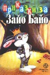 Приказки за Зайо Байо