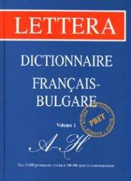 Френско-български речник Т.1