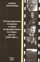 Българо-френските отношения по време на президентството на генерал дьо Гол /1958-1969 г./