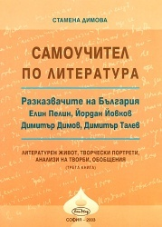 Самоучител по литература Кн.3: Разказвачите на България Елин Пелин, Йордан Йовков, Димитър Димов, Димитър Талев