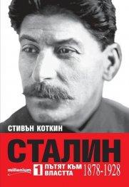 Сталин: Пътят към властта (1878-1928)