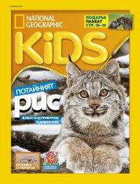 National Geographic KIDS България 11/2018