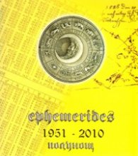 Ephemerides 1951-2010/ Полунощ