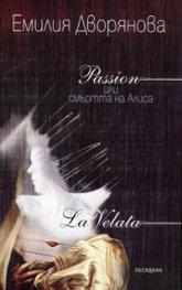 Passion или смъртта на Алиса. La Velata