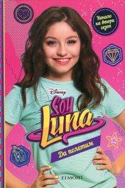Soy Luna: Да полетим! Кн.5