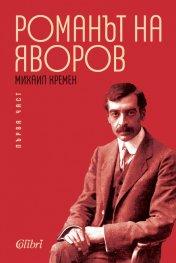 Романът на Яворов Т.1/твърда корица