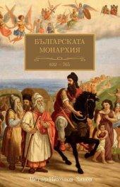 Българската монархия Т.1: Чедата на хуните (632-765)