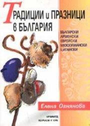 Традиции и празници в България: Български, арменски…