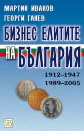 Бизнес елитите на България 1912-1947/1989-2005