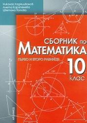 *Сборник по математика за 10. клас - първо и второ равнище
