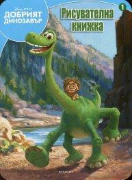 Добрият динозавър/ Рисувателна книжка 1
