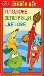 Плодове, зеленчуци, цветове - активни карти 2+