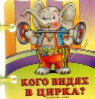 Кого видях в цирка?/ Книжка с дръжка